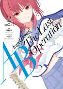 Angel Beats! -The Last Operation- 2