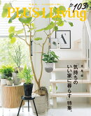 PLUS1Living No.103 光、風、緑ー「気持ちのいい家に暮らす」特集。