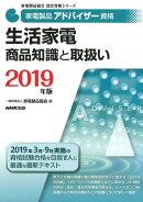 家電製品アドバイザー資格 生活家電商品知識と取扱い(2019年版)