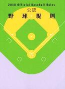 公認野球規則(2018)