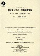 平成28年経済センサスー活動調査報告(第7巻 その1)