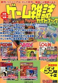 ゲーム雑誌ガイドブック [ さやわか ]