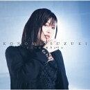 真理の鏡、剣乃ように (アーティスト盤 CD+DVD)