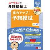 ユーキャンの介護福祉士実力アップ!予想模試(2020年版) (ユーキャンの資格試験シリーズ)