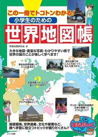 この一冊でトコトンわかる! 小学生のための世界地図帳 [ 学習地理研究会 ]