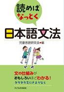 読めばなっとく 日本語文法