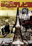 ぼくらの名古屋テレビ塔