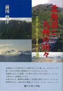 【バーゲン本】北海道と九州の山々
