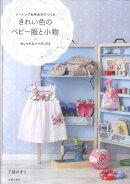 【バーゲン本】きれい色のベビー服と小物