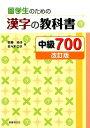留学生のための漢字の教科書 中級700[改訂版] [ 佐藤尚子 ]