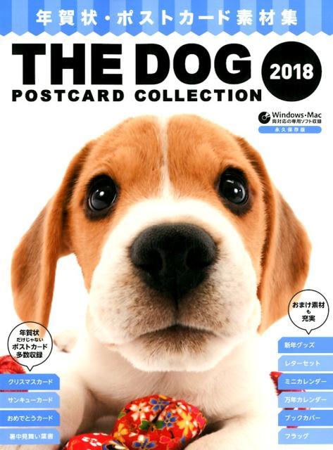 THE DOG POSTCARD COLLECTION(2018) 年賀状・ポストカード素材集
