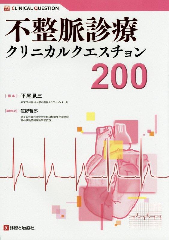 不整脈診療クリニカルクエスチョン200 (CLINICAL QUESTION) [ 平尾見三 ]