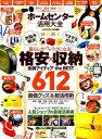ホームセンター活用大全 格安×収納実例アイディアthe BEST 612 (100%ムックシリーズ MONOQLO特別編集)