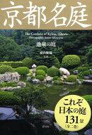 【謝恩価格本】京都名庭 池泉の庭