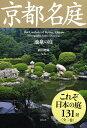 京都名庭(池泉の庭) [ 横山健蔵 ]