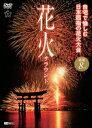 シンフォレストDVD 花火サラウンド 自宅で愉しむ日本屈指の花火大会 [ (趣味/教養) ]