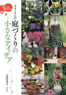 忙しくても続けられるキヨミさんの庭づくりの小さなアイデア