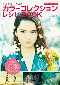 フォトグラファーのためのカラーコレクションレシピBOOK [ 藤田一咲 ]