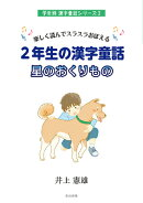 2年生の漢字童話星のおくりもの