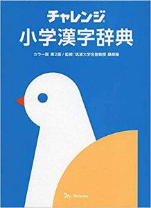チャレンジ小学漢字辞典 カラー版 第2版 [ 桑原隆 ]