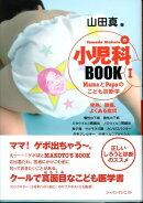 小児科BOOK(1)
