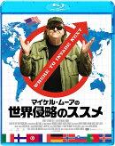 マイケル・ムーアの世界侵略のススメ【Blu-ray】