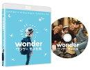 ワンダー 君は太陽 スタンダード・エディション【Blu-ray】