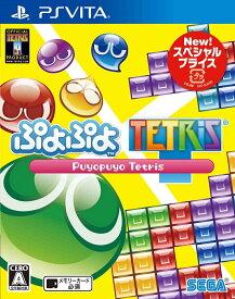 ぷよぷよテトリス スペシャルプライス PS Vita版