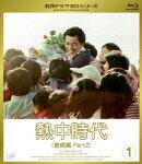 熱中時代(教師編 Part2) Vol.1【Blu-ray】