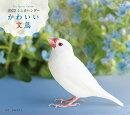 2022年 カレンダー かわいい文鳥【100名様に1、000円分の図書カードをプレゼント!】
