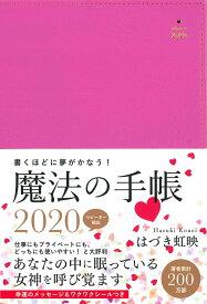 はづき虹映魔法の手帳 2020 [ はづき 虹映 ]