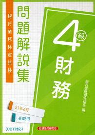 銀行業務検定試験財務4級問題解説集(2021年6月受験用) [ 銀行業務検定協会 ]