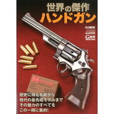 世界の傑作ハンドガン (HOBBY JAPAN MOOK)