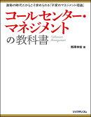 コールセンター・マネジメントの教科書