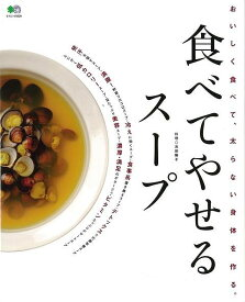 【バーゲン本】食べてやせるスープ (エイムック) [ 浜田 陽子 ]