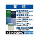 EX-word電子辞書追加コンテンツ XS-KE05MC