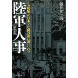 陸軍人事新装版 (光人社NF文庫)