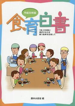 食育白書(平成30年版)