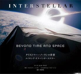 クリストファー・ノーランの世界 メイキング・オブ・インターステラー BEYOND TIME AND SPACE [ マーク・コッタ・ヴァズ ]