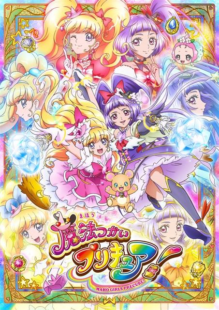 魔法つかいプリキュア! Blu-ray vol.4【Blu-ray】 [ 高橋李依 ]