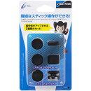 CYBER ・ アナログスティックカバー&アシストスティックセット ( PS5 用) ブラック
