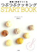 雑穀と野菜でつくるつぶつぶクッキングSTART BOOK