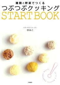 雑穀と野菜でつくるつぶつぶクッキングSTART BOOK [ ゆみこ ]