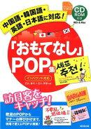 中国語・韓国語・英語・日本語に対応!「おもてなし」POP集