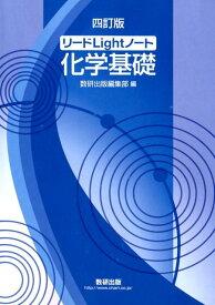 リードLightノート化学基礎4訂版 [ 数研出版編集部 ]