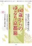 60歳からのゆるり京都旅 (淡交ムック)