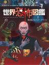 世界恐怖図鑑2吸血鬼・モンスター・ドラゴン 吸血鬼・モンスター・ドラゴン [ バーバラ・コックス/スコット・フォーブ…