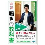 麻雀鳴きの教科書 (マイナビ麻雀BOOKS)