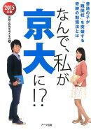 なんで、私が京大に!?(2015年版)