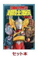 ウルトラマン超闘士激伝 完全版 1-6巻セット